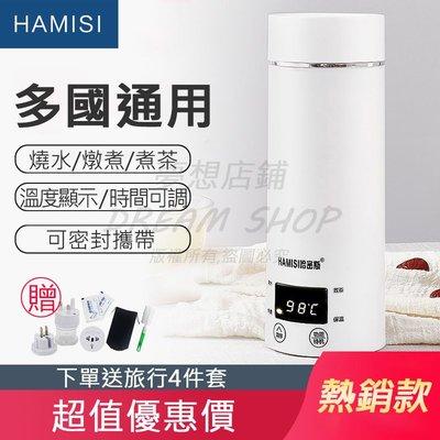 哈密斯 電熱水杯 旅行電熱水壺 全球通用雙電壓 便攜式燒水杯 液晶觸控 智能保溫杯 出差出國神器 快速燒水 迷你電熱水壺