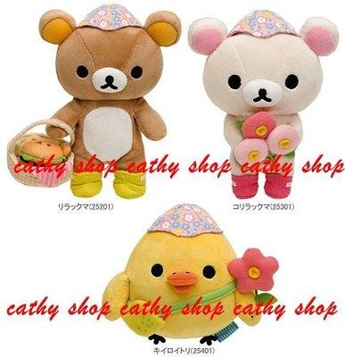 *凱西小舖*日本進口正版SAN-X Rilakkuma懶懶熊/懶熊妹/小雞快樂野餐系列絨毛玩偶*3選1