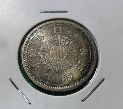 【~維軒小舖~錢幣】 代售 昭和7年 , 日本 , 雙鳳五十錢銀幣 , 未使用 , 歡迎議價---橘63