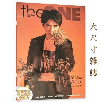 (台灣現貨)張新成封面專訪【the one 壹號雜誌 2020年74期】