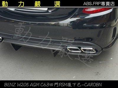 動力嚴選 W205 AMG 4D後保桿 PSM後下巴-CARBON