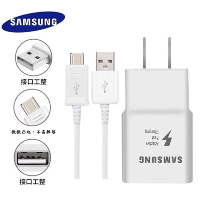 【線先生】三星充電器+1.5米傳輸線 9V閃電快速充電頭 Note 4 5 S6 S7  Samsung快充組