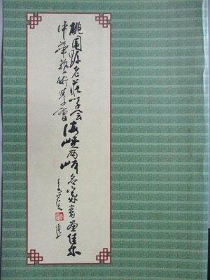 【書寶二手書T6/藝術_XBU】桃園縣老莊學會中華藝術學會海峽兩岸名家書畫集