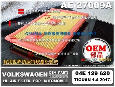 【AF】VW TIGUAN 1.4 AD1 ALLSPACE BW 17年後 原廠 型 引擎 空氣芯 空氣濾網 引擎濾網