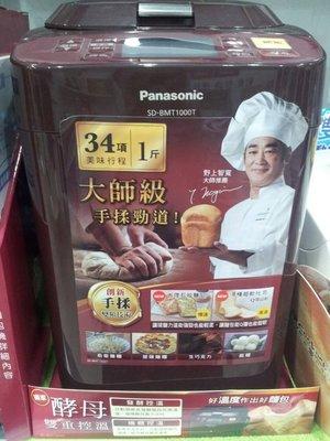 國際牌 製麵包機 Panasonic SD-BMT1000T 1斤製麵包機