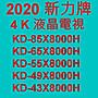 2020全新 新力SONY 4K  65吋LED電視 KD-65X8000H 貨到付款+安裝 另售KD-65X9000H