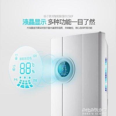 ZIHOPE 家用除濕機抽濕機靜音除濕器地下室臥室去濕吸濕器干燥抽濕器ZI812