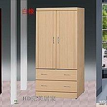 【DH】商品貨號HY-360商品名稱(精緻)3X6尺衣櫃。白色白橡色胡桃色秋香色/備有3X7尺另計台灣製。主要地區免運費