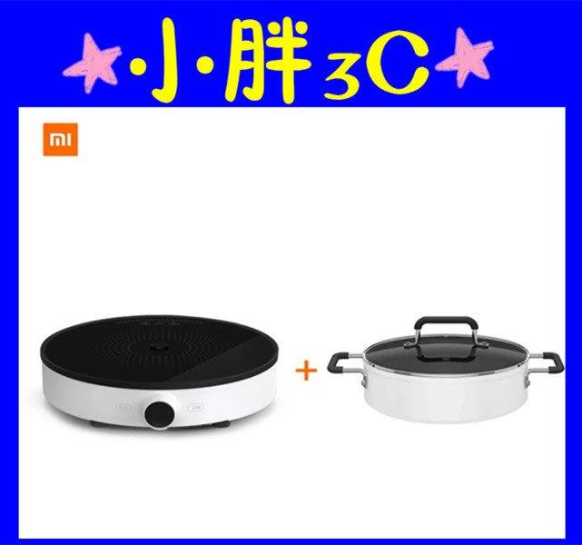 遠傳保固 台灣公司貨 米家電磁爐 + 米家定制 知吾煮湯鍋  高雄門市可自取