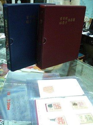 首日封、護票卡、貼票卡加長及傳統型三合一精裝保存簿及內頁