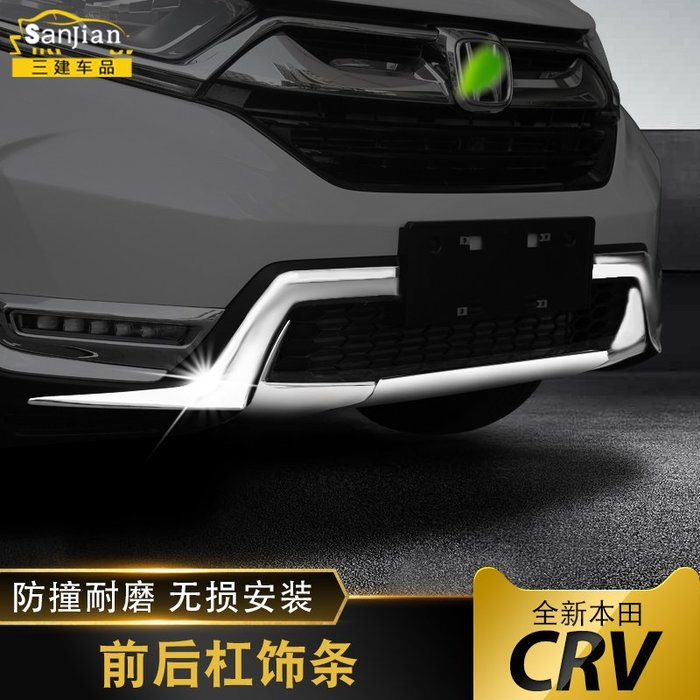 SX千貨鋪-17款CRV裝飾前杠飾條前后護板保險杠亮條2019全新第五代CRV改裝#汽車用品#汽車配飾#裝飾條#改裝