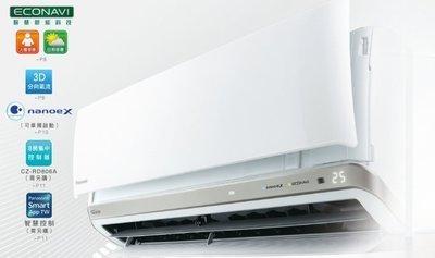 泰昀嚴選 Panasonic國際牌變頻冷暖分離式冷氣 CS-PX28BA2/CU-PX28BHA2 專業安裝 內洽優惠A