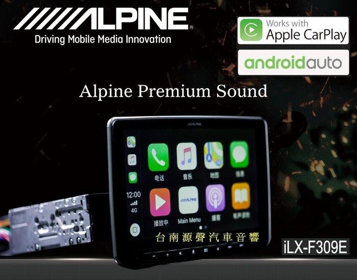 ALPINE【iLX-F309E】9吋藍芽媒體主機 車用主機 carplay android auto