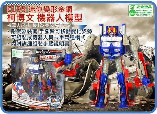 =海神坊=E195 迷你柯博文 6.5吋 機器人 變形金鋼 模型車 變形車 機器人變汽車變機器人 另有大黃峰 15入免運