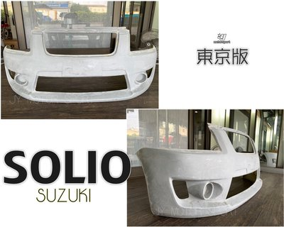 JY MOTOR 車身套件`- 新 鈴木 SUZUKI SOLIO NIPPY 東京版 前保桿 素材 FRP材質
