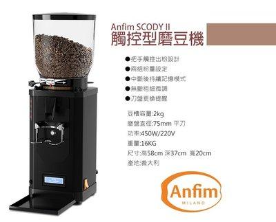 宏大咖啡 anfim SCODYII 磨豆機 定量 咖啡豆 專家