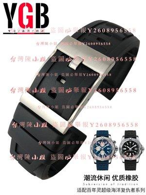 YGB硅橡膠手表帶適用百年靈Breitling復仇者海狼超級海洋黑鳥22mm錶帶 手錶配件