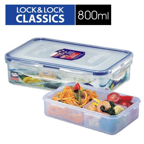 🌟現貨🌟HPL816C 樂扣樂扣PP保鮮盒 附隔片 780ML 樂扣 微波保鮮盒 樂扣便當盒 沙拉盒
