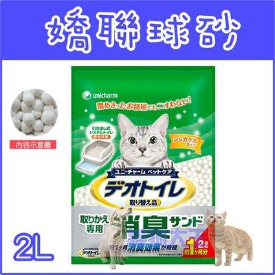 **貓狗大王**日本UNICHARM嬌聯消臭抗菌環保貓砂2L~球砂~免挖貓砂.無粉塵~雙層貓砂盆用/媲美大玉貓砂