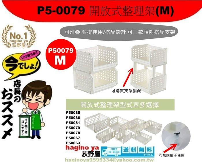荻野屋 P5-0079 開放式整理架(M) 置物架 收納架 P50079 聯府 直購價