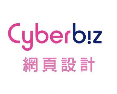 Cyberbiz 架EZ網頁設計|Cyberbiz 架EZ設計|Cyberbiz 架EZ美編設計|Cyberbiz