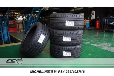 CS車宮車業 輪胎 米其林 Michelin PS4 235/40/18 米其林輪胎