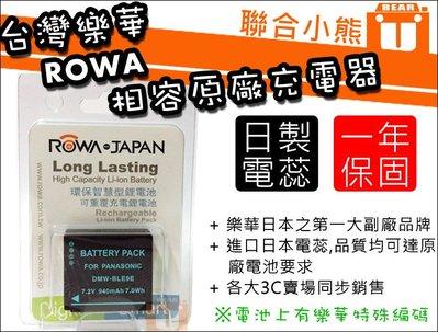 【聯合小熊】ROWA for DMW-BLG10 BLG10GT 電池 適用 DC-ZS80 ZS80 LX100