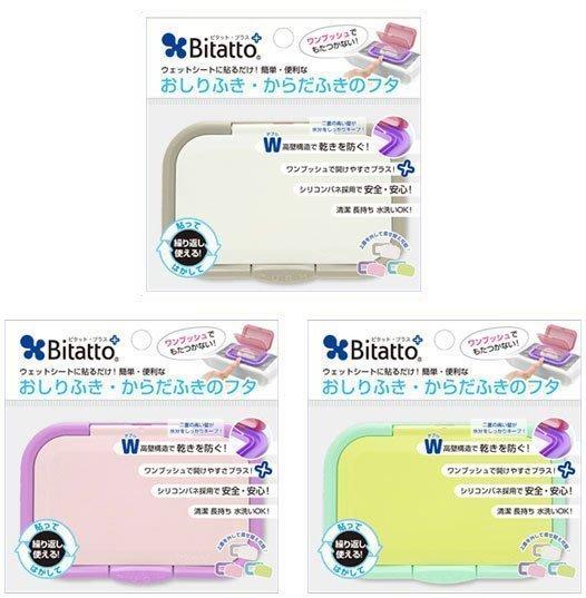 日本【Bitatto】必貼妥濕紙巾蓋 (3色可選)