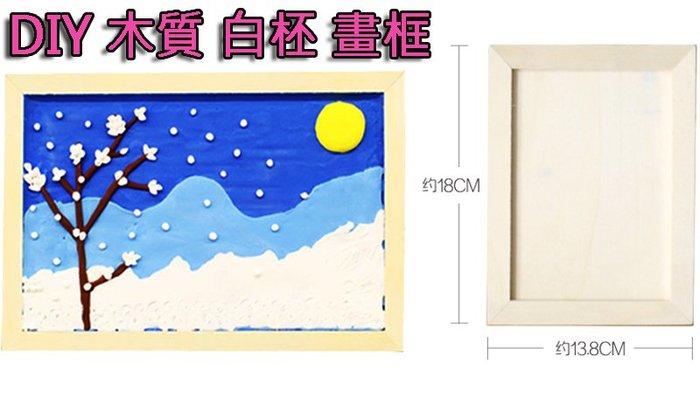 ♥粉紅豬的店♥創意 手作 DIY 白柸 木質 畫框 可用 雪花泥 輕黏土 水彩顏料 彩色筆 發輝創意 展示框 繪畫-現預