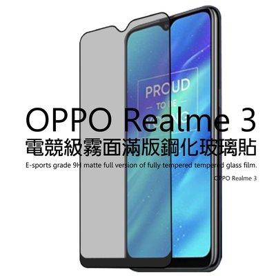 Realme 3 全膠 OPPO 6.4吋 電競級 9H硬度 滿版磨砂 霧面 防指紋 鋼化玻璃保護貼