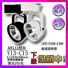 展§LED333§(33H6032)LED COB 可調焦距軌道燈具 LED 20W 黑/白色 手動可調焦距15-60度