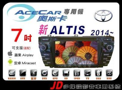 【JD 新北 桃園】ACECAR TOYOTA 新ALTIS 豐田 DVD/USB/HD數位/導航/藍芽/方控 7吋觸控螢幕專用主機