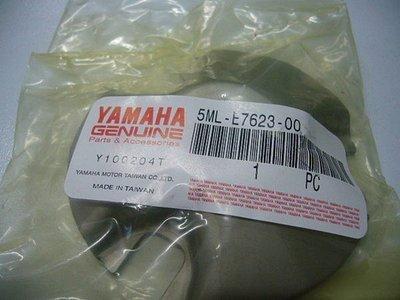 YAMAHA 山葉 正廠 原廠 零件 勁戰/二代勁戰/三代勁戰/GTR/BWS 普利盤壓板/壓板/斜坡板 ~
