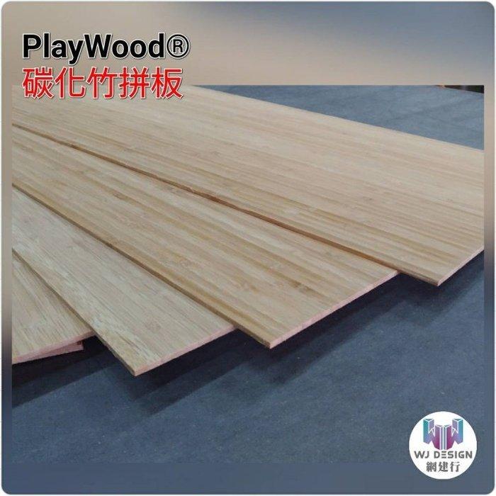 網建行® PlayWood【碳化竹拼板】28*40cm【厚度3mm 】雷射雕刻 不易變形 耐磨耐腐蝕 現貨供應中