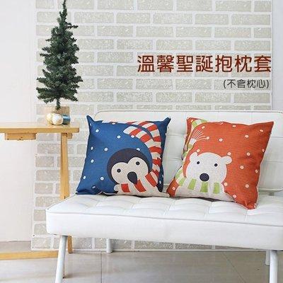 棉麻抱枕  造型靠枕 抱枕 抱枕套  靠枕 聖誕 棉麻 ( 溫馨聖誕抱枕套 ) 溫馨 枕心可加購 恐龍先生賣好貨
