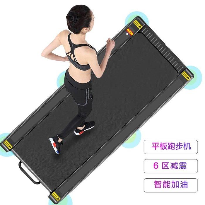 智慧平板跑步機家用款 家庭小型超靜音迷妳折疊抖音走步機 免安裝