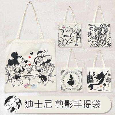 ☆小時候創意屋☆迪士尼 正版授權 帆布 剪影袋 手提袋 帆布袋 收納袋 萬用袋 手提袋 婚禮小物