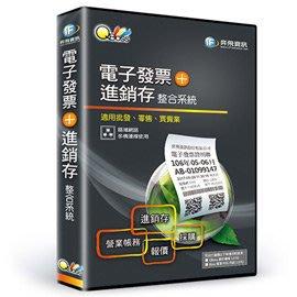 QBoss電子發票模組+進銷存整合系統 ※適用批發、零售、賣賣業,區域網路版 多機連線使用