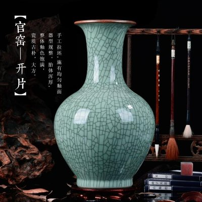 景德鎮陶瓷花瓶仿古官窯開片花器家居裝飾品客廳古典中式玄關擺件HM    全館免運