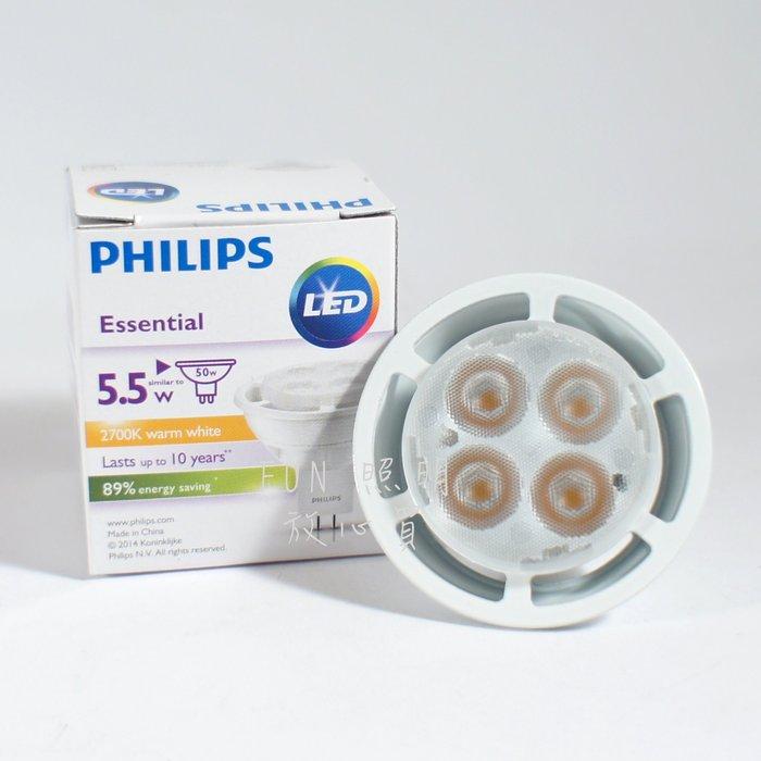 附發票 有保障 飛利浦 PHILIPS 最新版 LED MR16 5.5W 12V 杯燈 保固三年