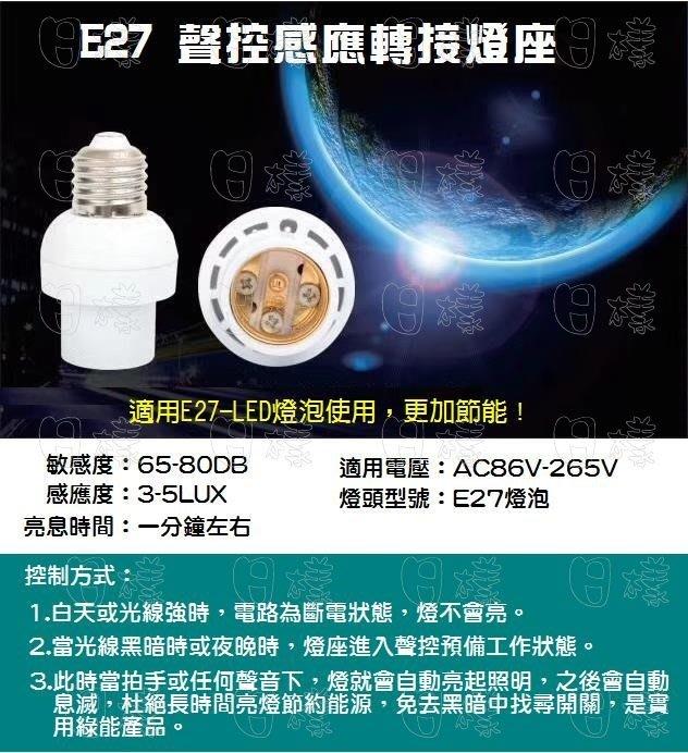 《日樣》E27聲控燈頭 轉接燈座 聲光控燈座 聲響控制開關 手拍/說話聲控功能 環保節能A