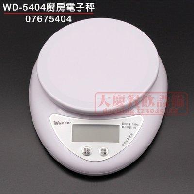 大慶餐飲設備 多功能電子秤(2880g...