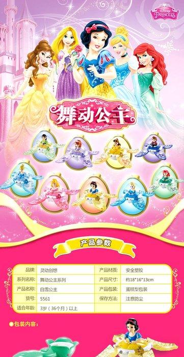 ☆║♥愷心寶♥║☆上海迪士尼 正版靈動創想 小美人魚 白雪 仙度 睡美人 舞動公主系列 陀螺