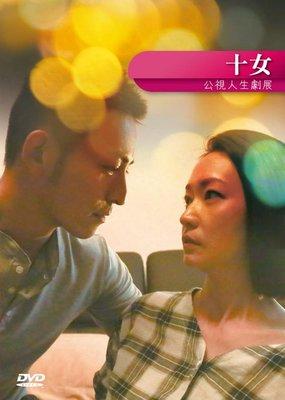 [影音雜貨店] 台聖出品 – 公共電視:人生劇展系列 十女 DVD – 由潘慧如、方志友、趙駿亞主演 – 全新正版