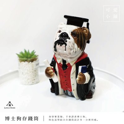 ( 台中 可愛小舖 )博士狗 畢業袍 學士帽 陶瓷 狗 鬥牛犬 英鬥 動物 存錢筒 擺飾