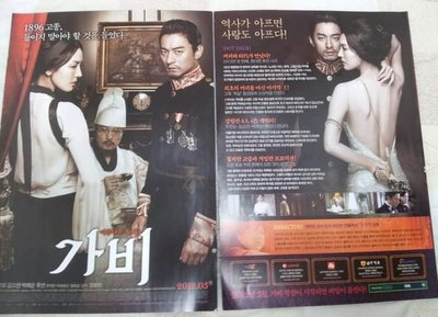 朱鎮模 金素妍 韓國最新電影「咖啡」原版宣傳單