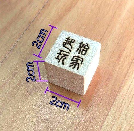 小園丁 # 桌遊配件 # 起始玩家骰 起始玩家指示物 7Y 10Y dice