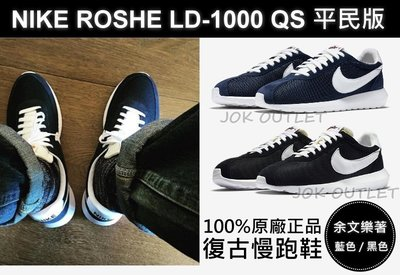 【海外直送】Nike Roshe LD-1000 QS 藤原浩同款 復古運動鞋 麂皮 余文樂 藍色 黑色 白勾 免運費