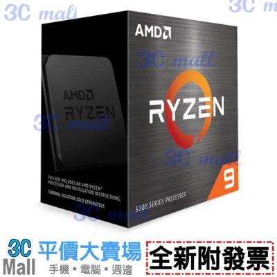 【全新附發票】AMD Ryzen™ 9 5900X 桌上型電腦中央處理器_搭購價