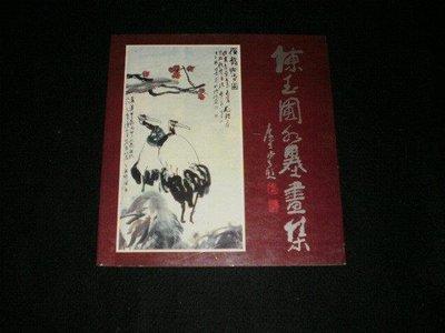 /【陳玉圃水墨畫集】1988年  廣西人民出版社  庫75